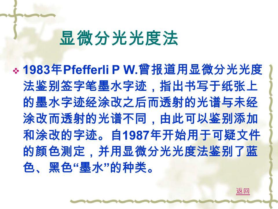 显微分光光度法  1983 年 Pfefferli P W.