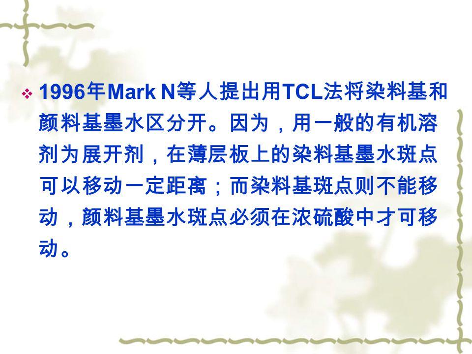  1996 年 Mark N 等人提出用 TCL 法将染料基和 颜料基墨水区分开。因为,用一般的有机溶 剂为展开剂,在薄层板上的染料基墨水斑点 可以移动一定距离;而染料基斑点则不能移 动,颜料基墨水斑点必须在浓硫酸中才可移 动。