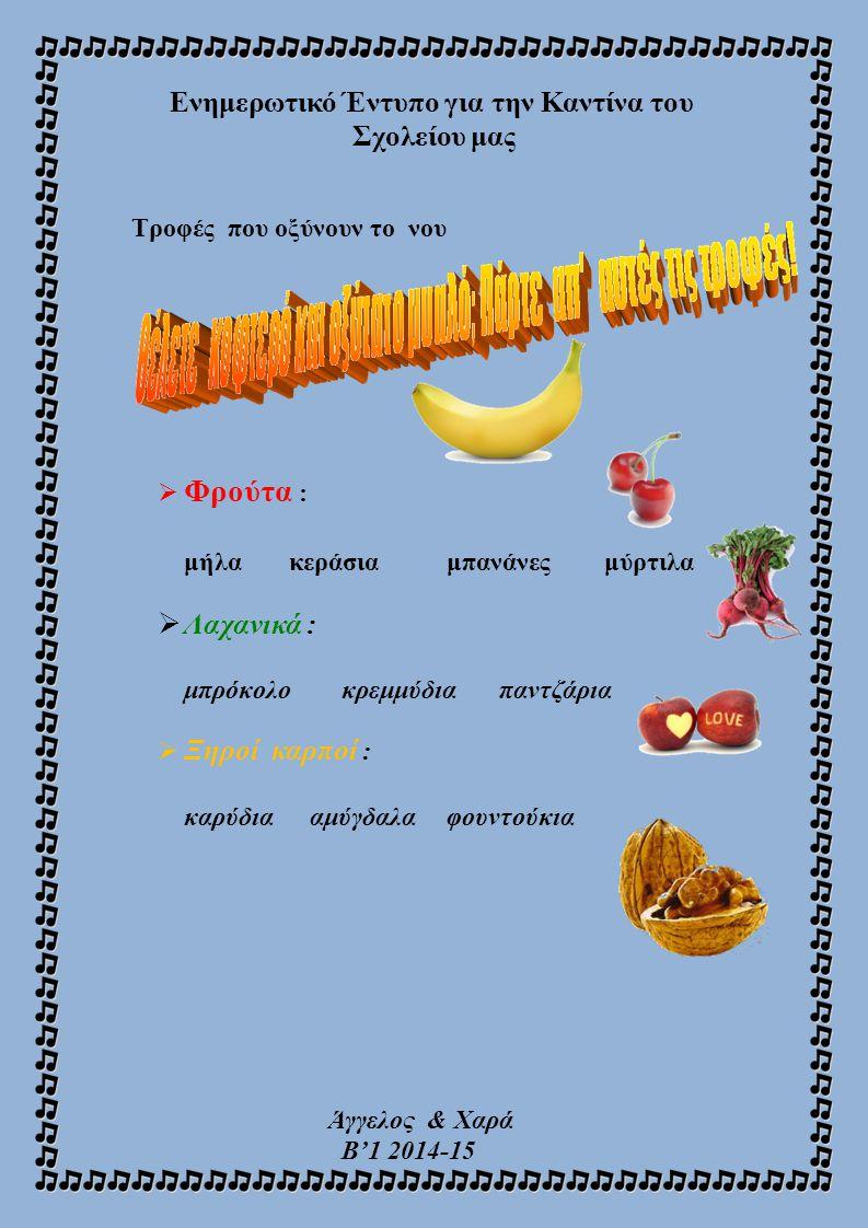 Ενημερωτικό Έντυπο για την Καντίνα του Σχολείου μας Τροφές που οξύνουν το νου  Φρούτα : μήλακεράσιαμπανάνεςμύρτιλα  Λαχανικά : μπρόκολοκρεμμύδια  Ξ