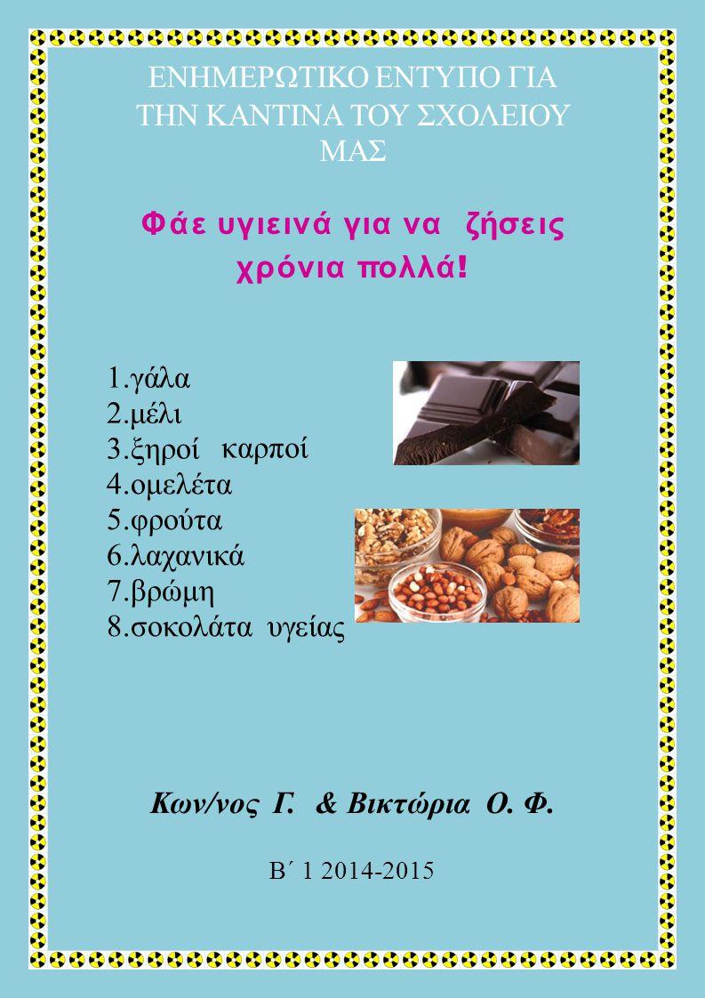 ΕΝΗΜΕΡΩΤΙΚΟ ΕΝΤΥΠΟ ΓΙΑ ΤΗΝ ΚΑΝΤΙΝΑ ΤΟΥ ΣΧΟΛΕΙΟΥ ΜΑΣ Φάε υγιεινά για ναζήσεις χρόνια πολλά ! 1.γάλα 2.μέλι 3.ξηροί καρποί 4.ομελέτα 5.φρούτα 6.λαχανικά