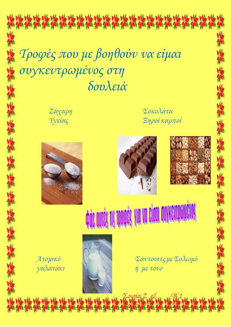 Τροφές που με βοηθούν να είμαι συγκεντρωμένος στη δουλειά ΖάχαρηΣοκολάτα ΥγείαςΞηροί καρποί Aτομικό γαλατάκι Σάντουιτς με Σολωμό ή με τόνο Σοφία Ζ & Δ