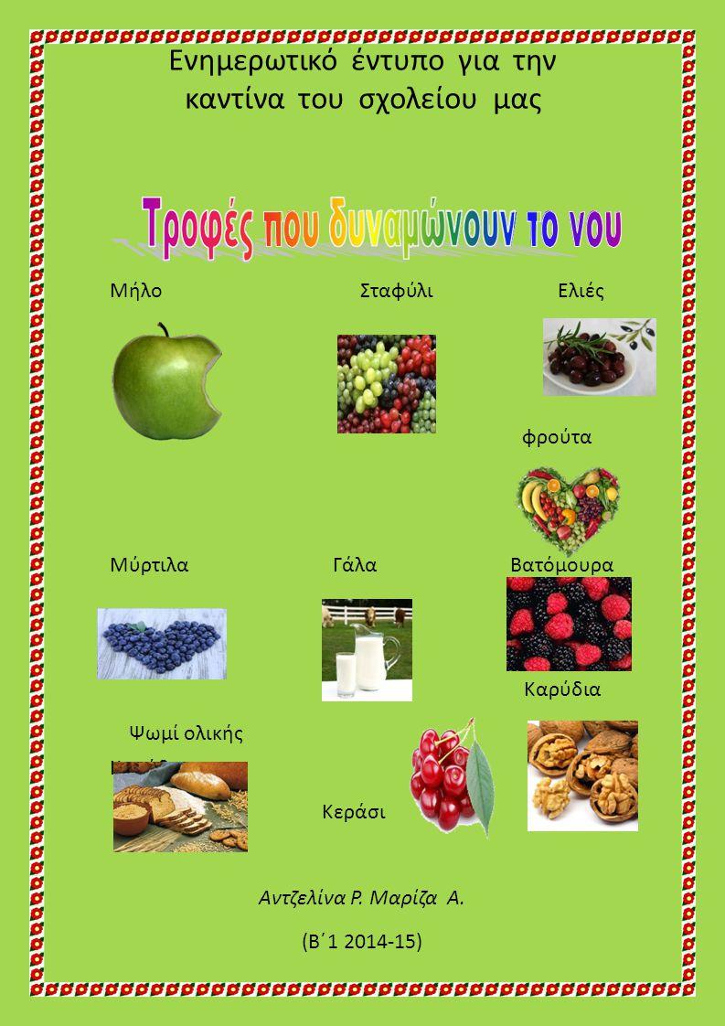 Ενημερωτικόέντυπογιατην καντίνατου σχολείουμας MήλοMήλοΣταφύλιΕλιές φρούτα ΜύρτιλαΓάλαΓάλαΒατόμουρα Καρύδια Ψωμί ολικής Κεράσι Αντζελίνα Ρ. Μαρίζα Α.