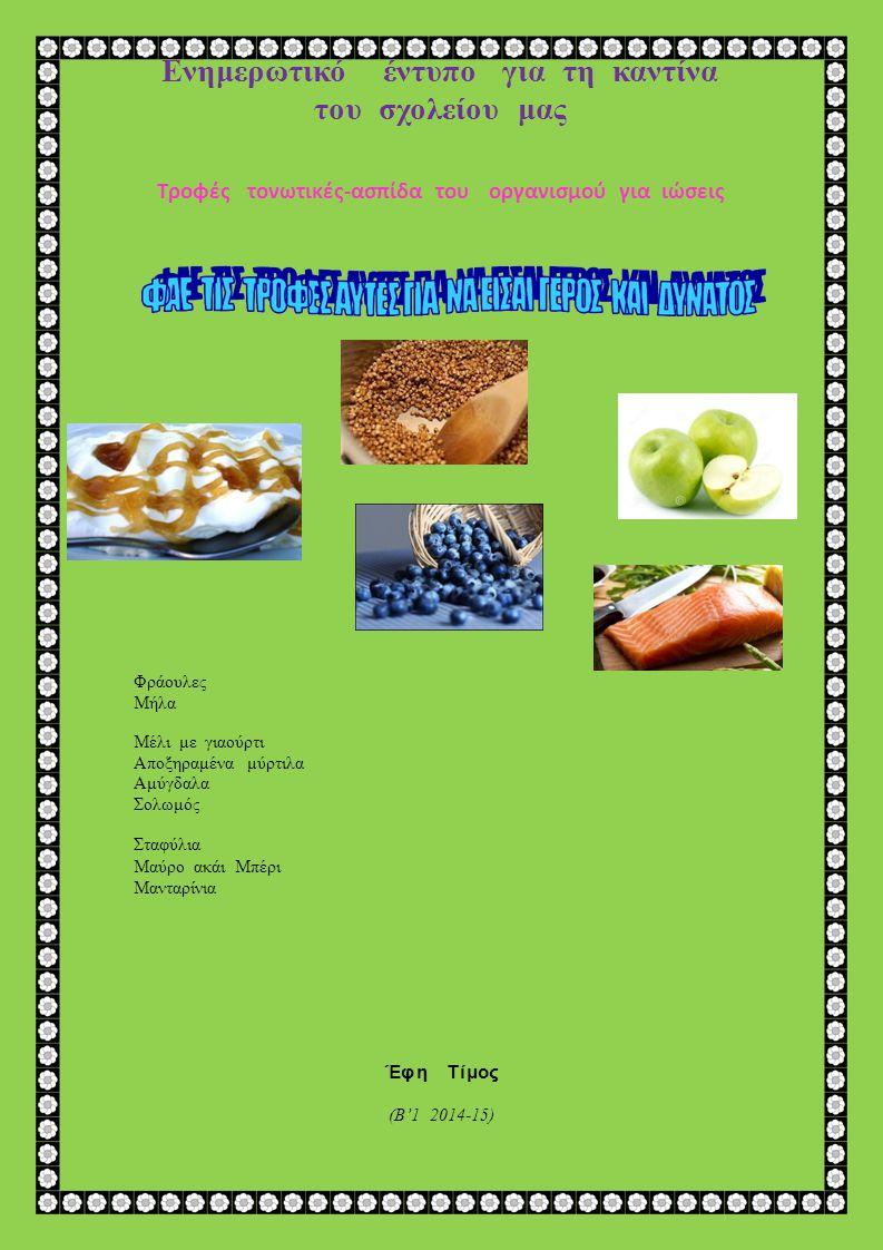 Ενημερωτικόέντυπογιατηκαντίνα τουσχολείουμας ΤροφέςΤροφέςτονωτικές-ασπίδα τουοργανισμού για ιώσεις Φράουλες Μήλα Μέλι με γιαούρτι Αποξηραμένα μύρτιλα