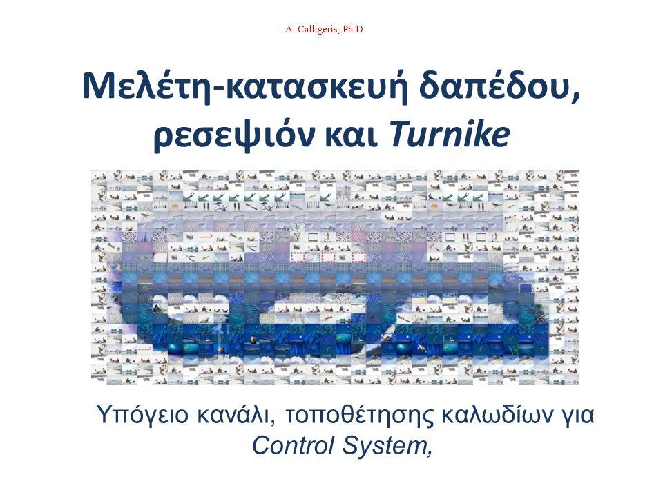 Μελέτη-κατασκευή δαπέδου, ρεσεψιόν και Turnike Υπόγειο κανάλι, τοποθέτησης καλωδίων για Control System, A. Calligeris, Ph.D.