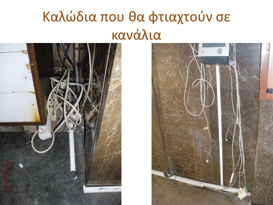 Καλώδια που θα φτιαχτούν σε κανάλια A. Calligeris, Ph.D.