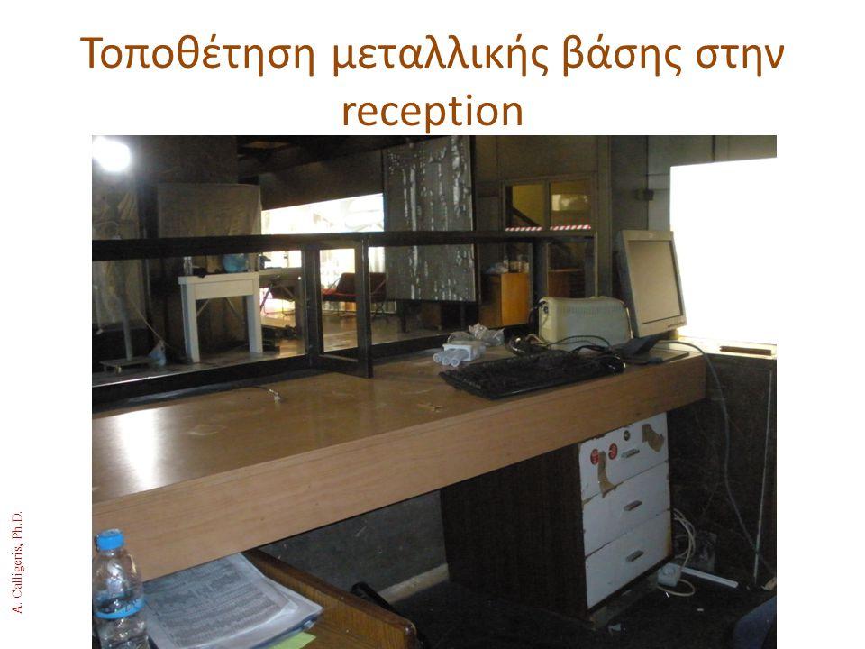 Τοποθέτηση μεταλλικής βάσης στην reception A. Calligeris, Ph.D.