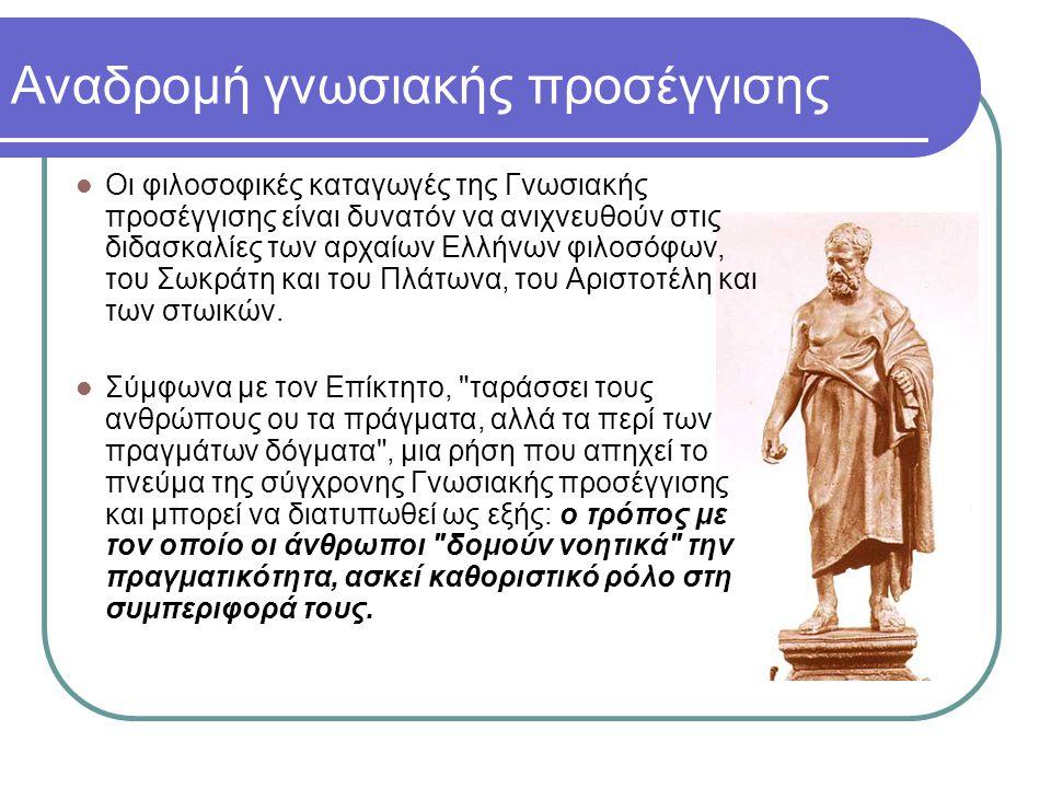 Οι φιλοσοφικές καταγωγές της Γνωσιακής προσέγγισης είναι δυνατόν να ανιχνευθούν στις διδασκαλίες των αρχαίων Ελλήνων φιλοσόφων, του Σωκράτη και του Πλ