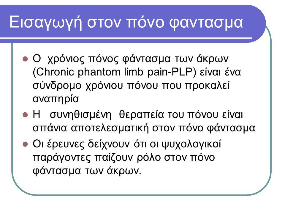Εισαγωγή στον πόνο φαντασμα Ο χρόνιος πόνος φάντασμα των άκρων (Chronic phantom limb pain-PLP) είναι ένα σύνδρομο χρόνιου πόνου που προκαλεί αναπηρία
