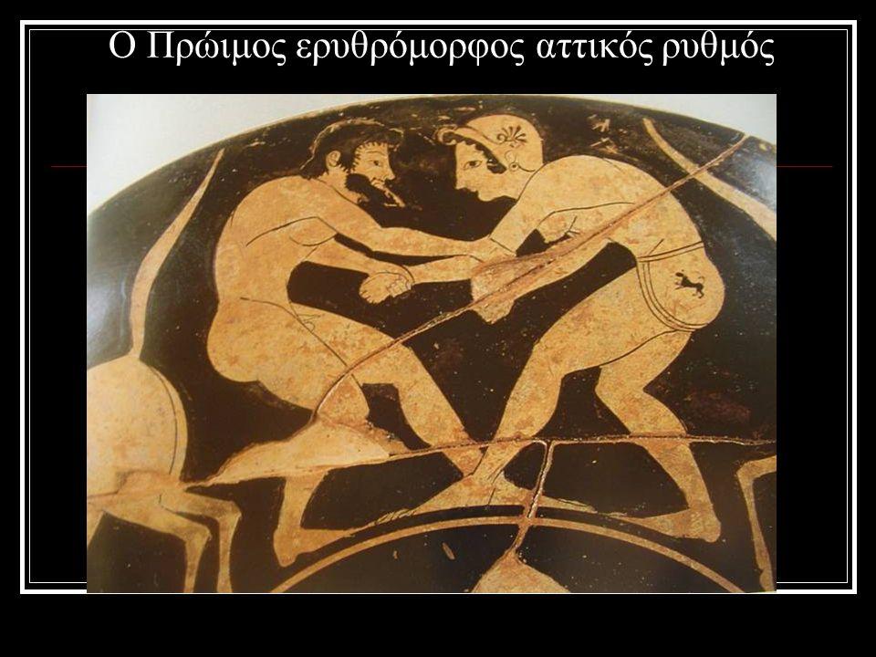 Στόχοι Μελέτη της καλλιτεχνικής εξέλιξης του ρυθμού στα 50 περίπου χρόνια μεταξύ 525-475 π.Χ.