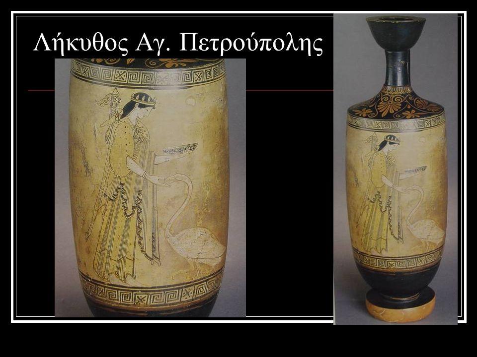 Λήκυθος Αγ. Πετρούπολης