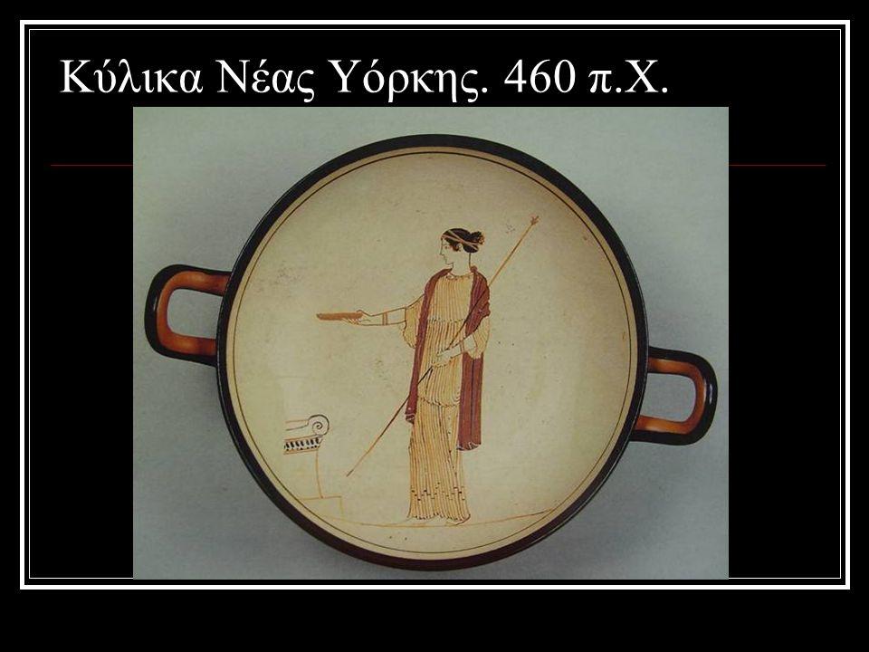 Κύλικα Νέας Υόρκης. 460 π.Χ.