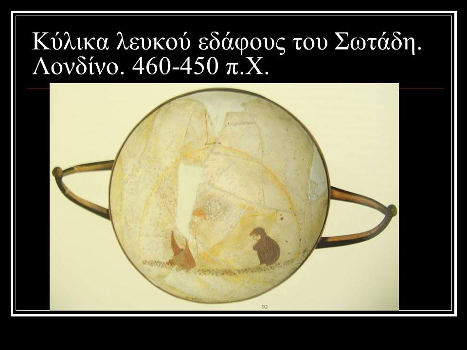 Κύλικα λευκού εδάφους του Σωτάδη. Λονδίνο. 460-450 π.Χ.