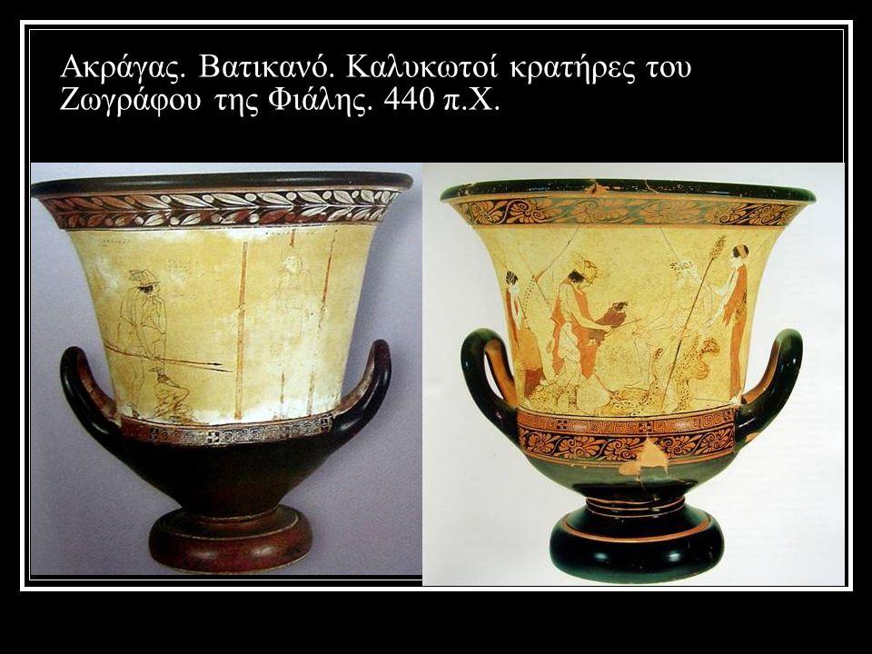 Ακράγας. Βατικανό. Καλυκωτοί κρατήρες του Ζωγράφου της Φιάλης. 440 π.Χ.