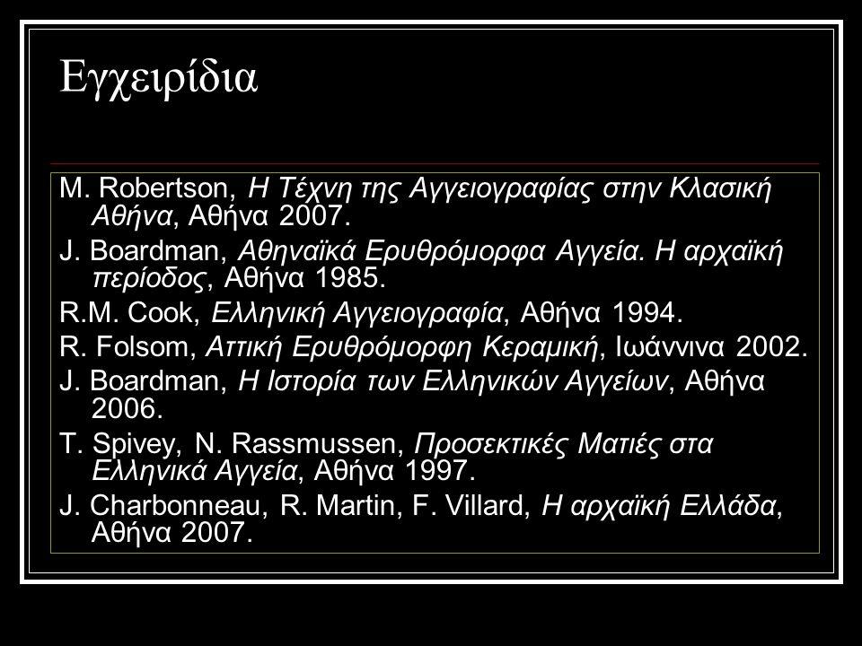 Εγχειρίδια M. Robertson, H Τέχνη της Αγγειογραφίας στην Κλασική Αθήνα, Αθήνα 2007. J. Boardman, Αθηναϊκά Ερυθρόμορφα Αγγεία. Η αρχαϊκή περίοδος, Αθήνα