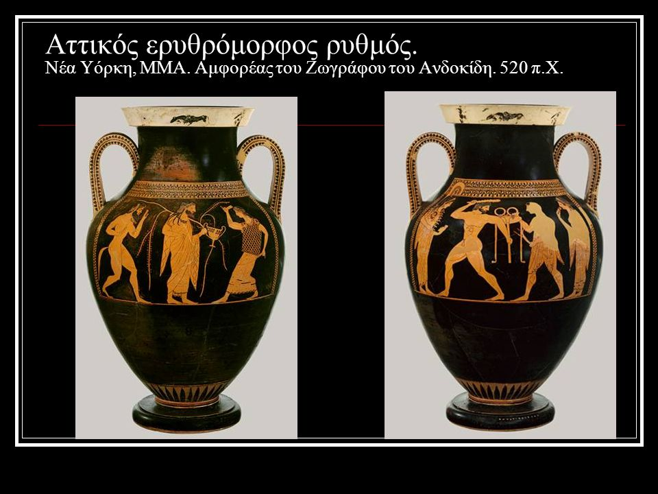 Aττικός ερυθρόμορφος ρυθμός. Νέα Υόρκη, ΜΜΑ. Αμφορέας του Ζωγράφου του Ανδοκίδη. 520 π.Χ.