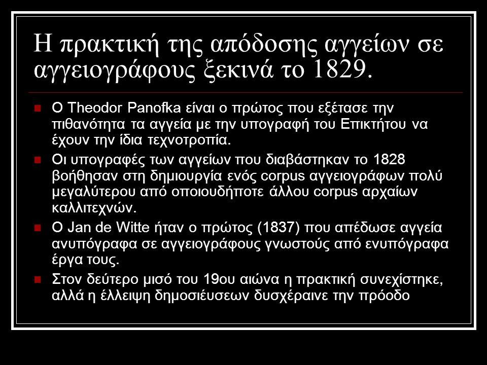 Η πρακτική της απόδοσης αγγείων σε αγγειογράφους ξεκινά το 1829. O Theodor Panofka είναι ο πρώτος που εξέτασε την πιθανότητα τα αγγεία με την υπογραφή