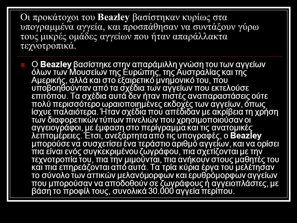 Οι προκάτοχοι του Beazley βασίστηκαν κυρίως στα υπογραμμένα αγγεία, και προσπάθησαν να συντάξουν γύρω τους μικρές ομάδες αγγείων που ήταν απαράλλακτα