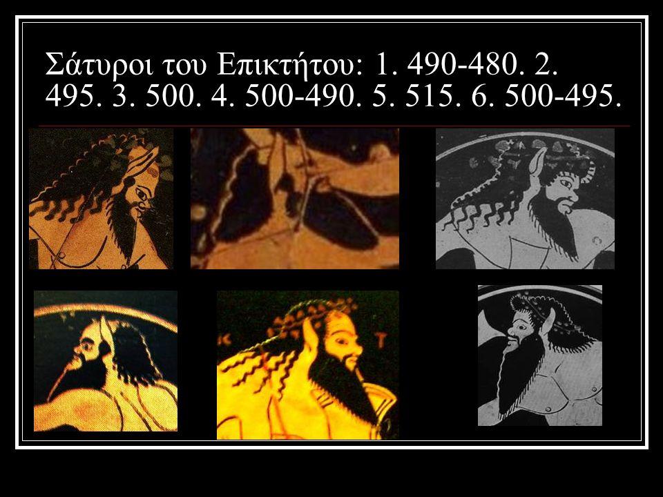 Σάτυροι του Επικτήτου: 1. 490-480. 2. 495. 3. 500. 4. 500-490. 5. 515. 6. 500-495.