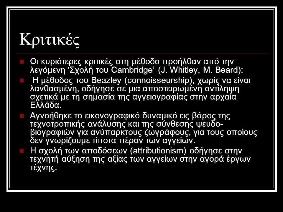 Κριτικές Οι κυριότερες κριτικές στη μέθοδο προήλθαν από την λεγόμενη 'Σχολή του Cambridge' (J. Whitley, M. Beard): Η μέθοδος του Beazley (connoisseurs