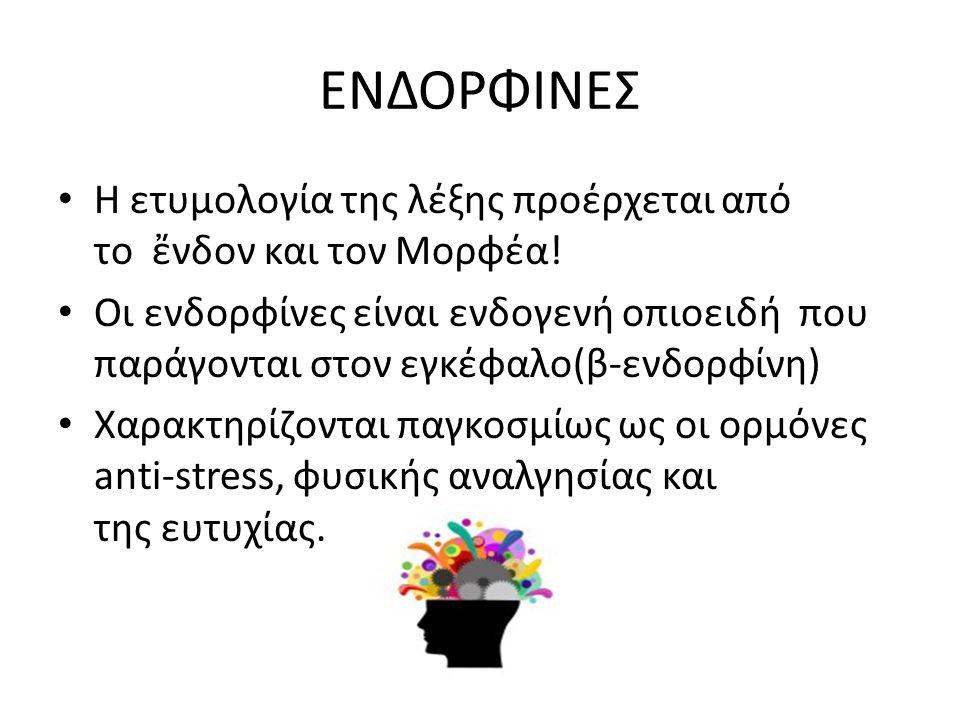 ΕΝΔΟΡΦΙΝΕΣ Η ετυμολογία της λέξης προέρχεται από το ἔνδον και τον Μορφέα! Οι ενδορφίνες είναι ενδογενή οπιοειδή που παράγονται στον εγκέφαλο(β-ενδορφί