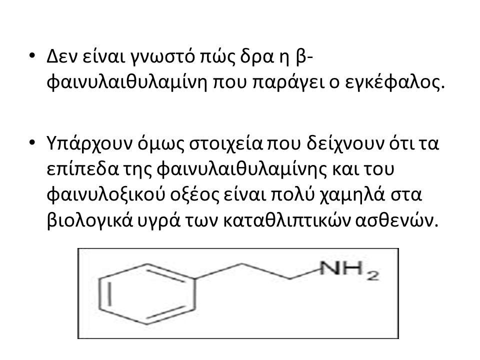 Δεν είναι γνωστό πώς δρα η β- φαινυλαιθυλαμίνη που παράγει ο εγκέφαλος. Υπάρχουν όμως στοιχεία που δείχνουν ότι τα επίπεδα της φαινυλαιθυλαμίνης και τ