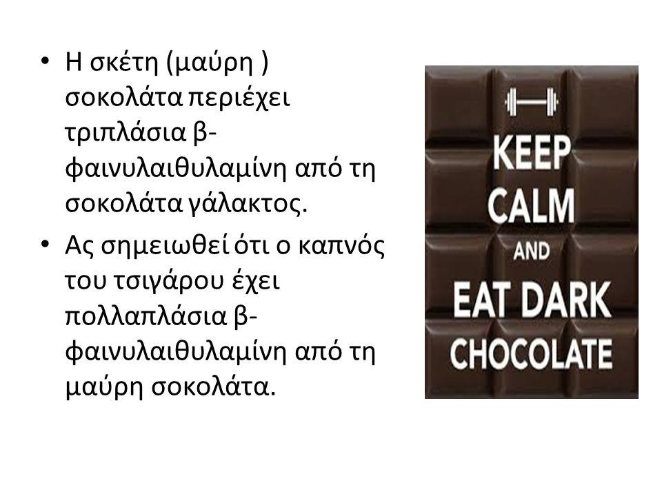 Η σκέτη (μαύρη ) σοκολάτα περιέχει τριπλάσια β- φαινυλαιθυλαμίνη από τη σοκολάτα γάλακτος. Ας σημειωθεί ότι ο καπνός του τσιγάρου έχει πολλαπλάσια β-
