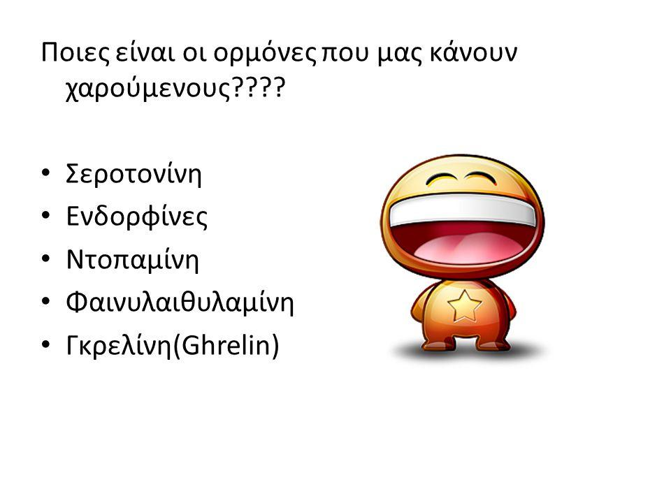 Ποιες είναι οι ορμόνες που μας κάνουν χαρούμενους???? Σεροτονίνη Ενδορφίνες Ντοπαμίνη Φαινυλαιθυλαμίνη Γκρελίνη(Ghrelin)