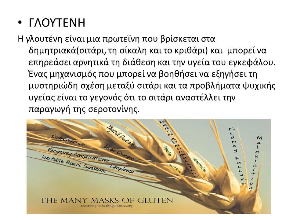 ΓΛΟΥΤΕΝΗ Η γλουτένη είναι μια πρωτεΐνη που βρίσκεται στα δημητριακά(σιτάρι, τη σίκαλη και το κριθάρι) και μπορεί να επηρεάσει αρνητικά τη διάθεση και