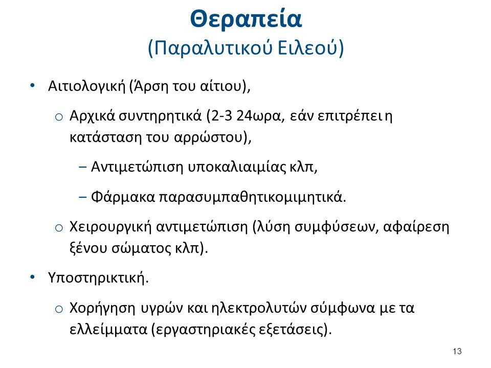 Θεραπεία (Παραλυτικού Ειλεού) Αιτιολογική (Άρση του αίτιου), o Αρχικά συντηρητικά (2-3 24ωρα, εάν επιτρέπει η κατάσταση του αρρώστου), ‒Αντιμετώπιση υ