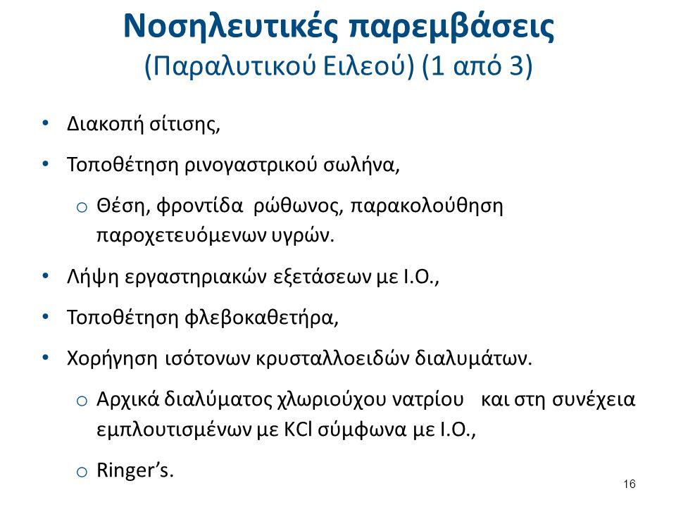 Νοσηλευτικές παρεμβάσεις (Παραλυτικού Ειλεού) (1 από 3) Διακοπή σίτισης, Τοποθέτηση ρινογαστρικού σωλήνα, o Θέση, φροντίδα ρώθωνος, παρακολούθηση παρο