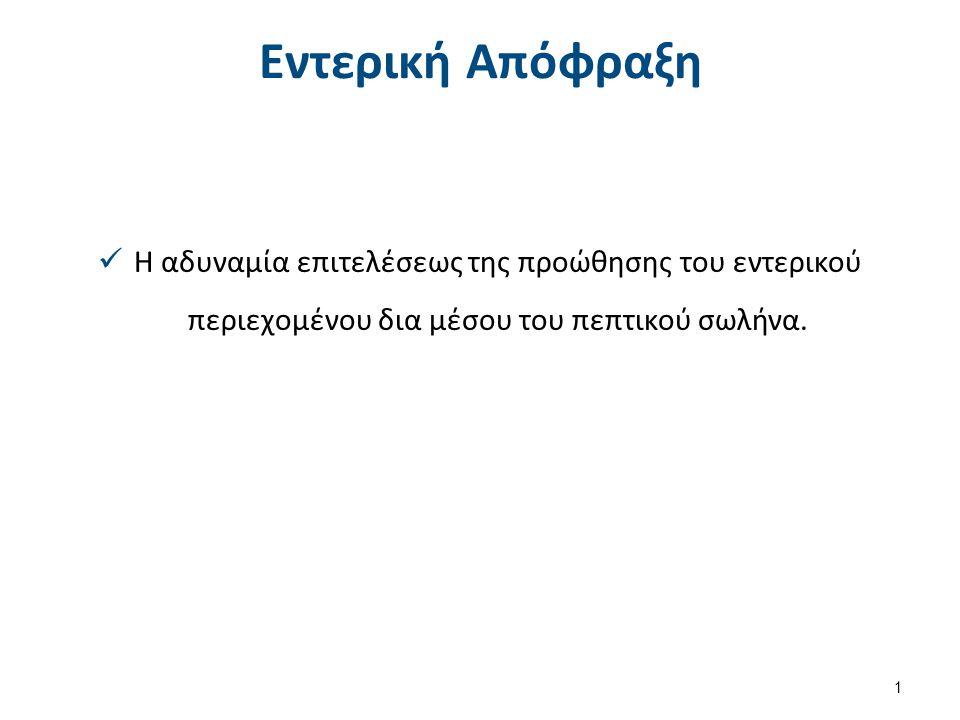 Εκκολπώματα 22 preveengeorge.blogspot.gr