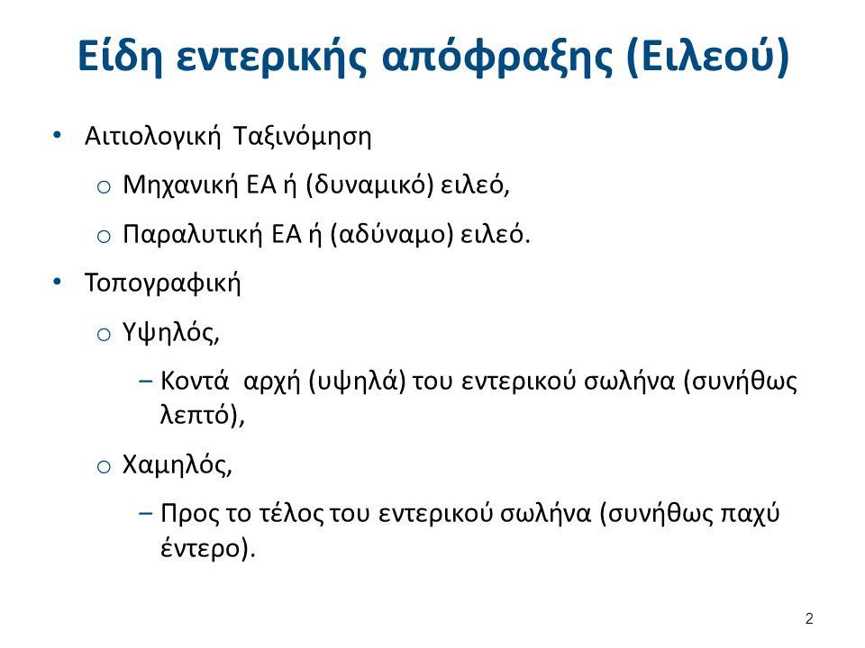 Θεραπεία (Παραλυτικού Ειλεού) Αιτιολογική (Άρση του αίτιου), o Αρχικά συντηρητικά (2-3 24ωρα, εάν επιτρέπει η κατάσταση του αρρώστου), ‒Αντιμετώπιση υποκαλιαιμίας κλπ, ‒Φάρμακα παρασυμπαθητικομιμητικά.