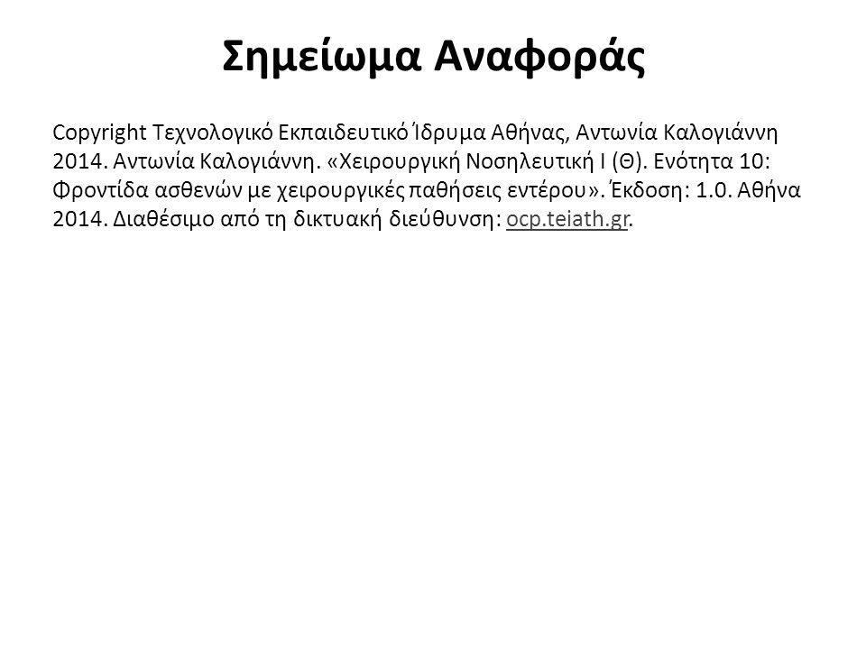 Σημείωμα Αναφοράς Copyright Τεχνολογικό Εκπαιδευτικό Ίδρυμα Αθήνας, Αντωνία Καλογιάννη 2014. Αντωνία Καλογιάννη. «Χειρουργική Νοσηλευτική Ι (Θ). Ενότη