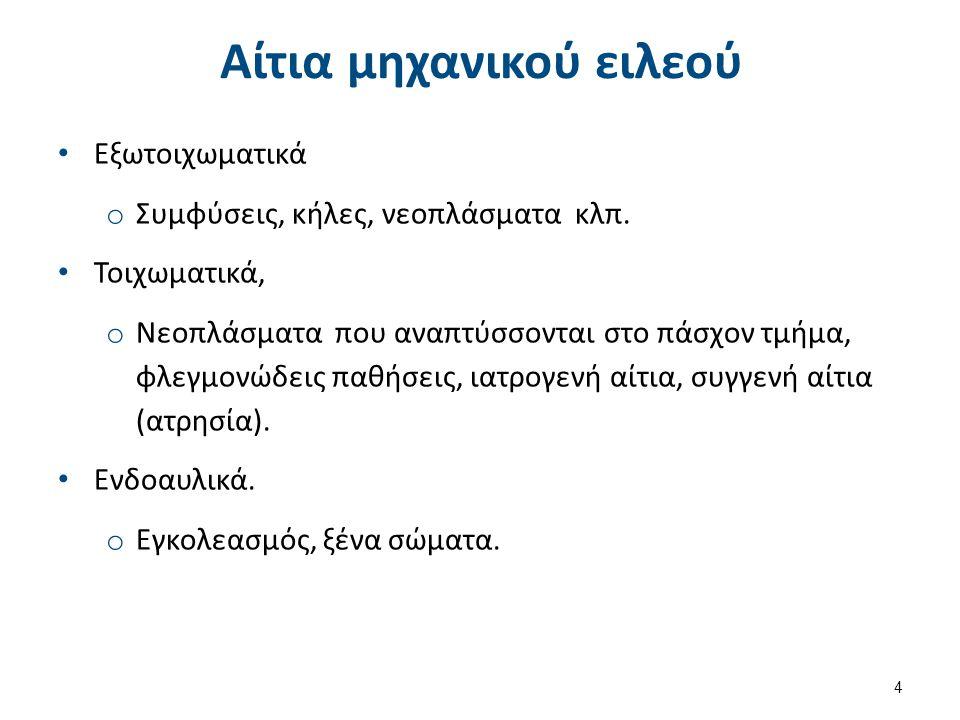 Νοσηλευτικές διαγνώσεις (Παραλυτικού Ειλεού) Πόνος στην κοιλία περιοδικός, Αναποτελεσματικός τύπος αναπνοής, Διαταραχή ύδατος (υποογκαιμία,) που σχετίζεται με μετακίνηση ύδατος στον εντερικό αυλό, Διαταραχή ηλεκτρολυτών (υποκαλιαιμία;), Δυσφορία λόγω εμετών, μετεωρισμού, Άγχος, Κίνδυνος περιτονίτιδας λόγω πιθανής ρήξης του εντέρου.