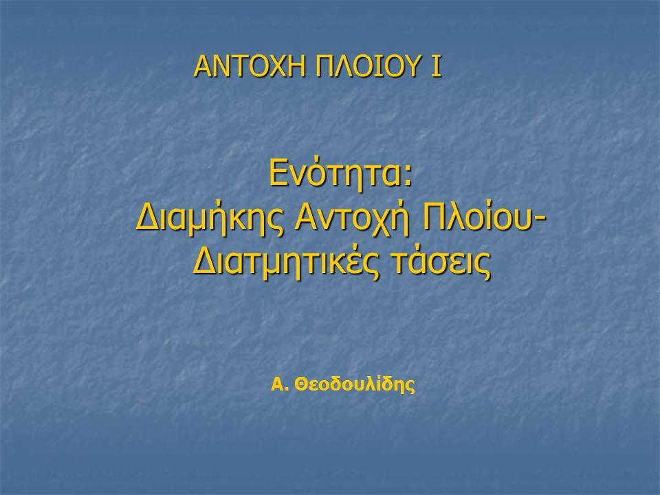 Υπολογισμός Διατμητικών τάσεων Η ύπαρξη διατμητικών τάσεων οφείλεται στην διατμητική δύναμη Q(x):