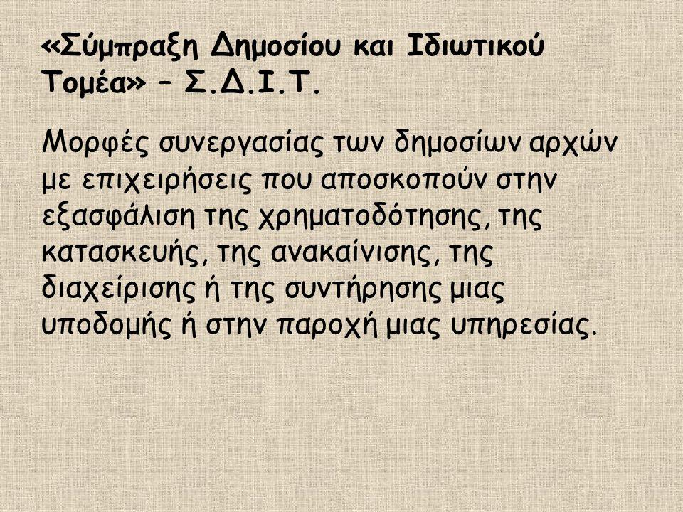 «Σύμπραξη Δημοσίου και Ιδιωτικού Τομέα» – Σ.Δ.Ι.Τ.