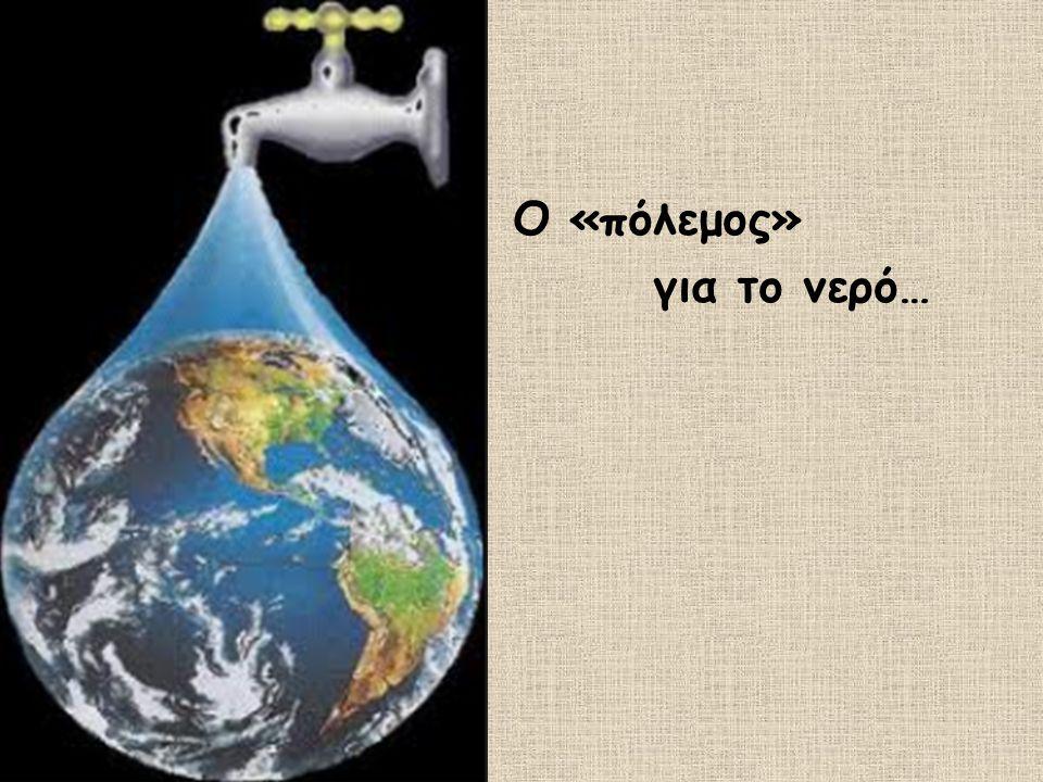 Ο «πόλεμος» για το νερό…