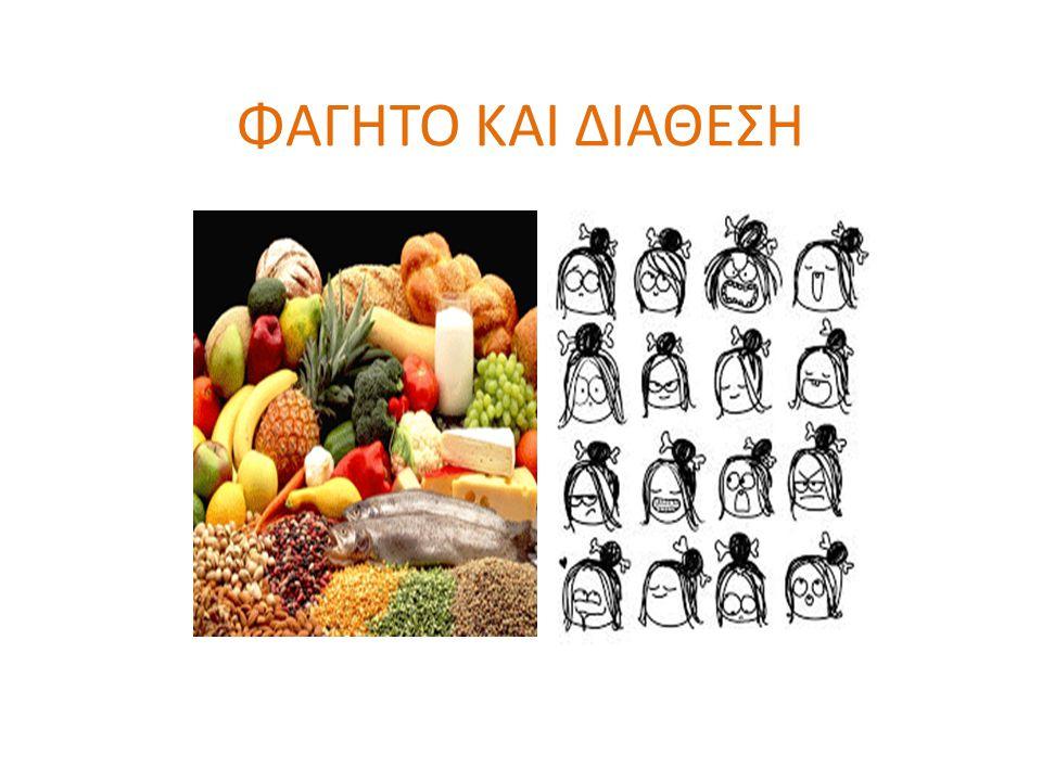 ΒΙΒΛΙΟΓΡΑΦΙΑ http://www.news-medical.net/health/Lipid-Metabolism- (Greek).aspx http://www.news-medical.net/health/Lipid-Metabolism- (Greek).aspx http://www.eufic.org/article/el/page/BARCHIVE/expid/The-Basics- Proteins_greek/ http://www.eufic.org/article/el/page/BARCHIVE/expid/The-Basics- Proteins_greek/ http://www.clickatlife.gr/euzoia/story/9098 http://www.webmd.com/food-recipes/features/how-food-affects- your-moods http://www.webmd.com/food-recipes/features/how-food-affects- your-moods http://www.mayoclinic.org/healthy-living/nutrition-and-healthy- eating/expert-blog/food-and-mood/bgp-20056183 http://www.mayoclinic.org/healthy-living/nutrition-and-healthy- eating/expert-blog/food-and-mood/bgp-20056183 http://articles.mercola.com/sites/articles/archive/2014/01/02/food -affects-mood.aspx http://articles.mercola.com/sites/articles/archive/2014/01/02/food -affects-mood.aspx http://www.actionondepression.org/information/depression/treati ng-depression/lifestyle-changes/food-and-mood http://www.actionondepression.org/information/depression/treati ng-depression/lifestyle-changes/food-and-mood http://edition.cnn.com/2013/11/26/health/upwave-food-mood/ https://www.stavrolexaonline.gr/did-you-know/poso-antexei-o- anthrwpos-xwris-nero-kai-trofi/ https://www.stavrolexaonline.gr/did-you-know/poso-antexei-o- anthrwpos-xwris-nero-kai-trofi/ http://www.carbsmart.com/pdigestion.html