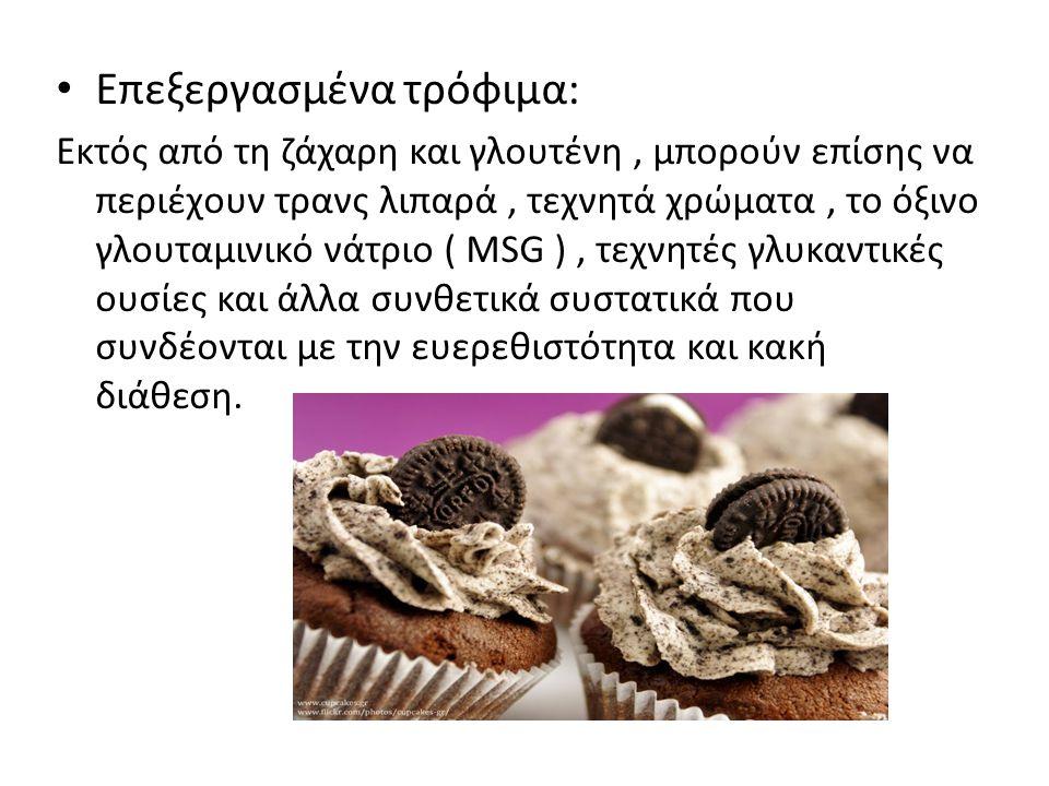Επεξεργασμένα τρόφιμα: Εκτός από τη ζάχαρη και γλουτένη, μπορούν επίσης να περιέχουν τρανς λιπαρά, τεχνητά χρώματα, το όξινο γλουταμινικό νάτριο ( MSG