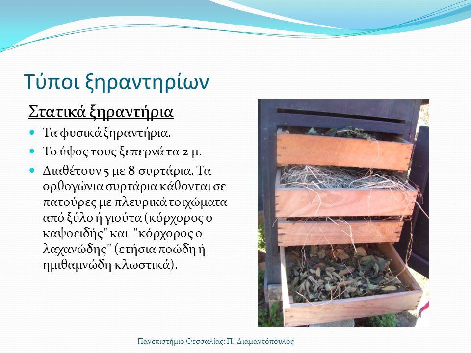 Στατικά ξηραντήρια Πανεπιστήμιο Θεσσαλίας: Π. Διαμαντόπουλος