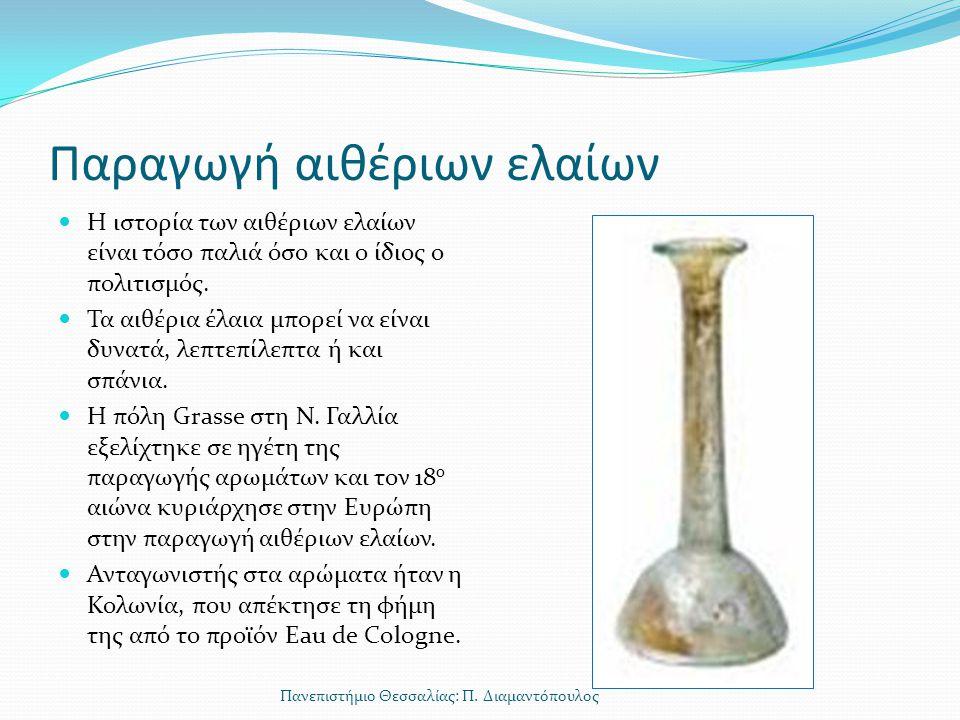 Παραγωγή αιθέριων ελαίων Η ιστορία των αιθέριων ελαίων είναι τόσο παλιά όσο και ο ίδιος ο πολιτισμός. Τα αιθέρια έλαια μπορεί να είναι δυνατά, λεπτεπί