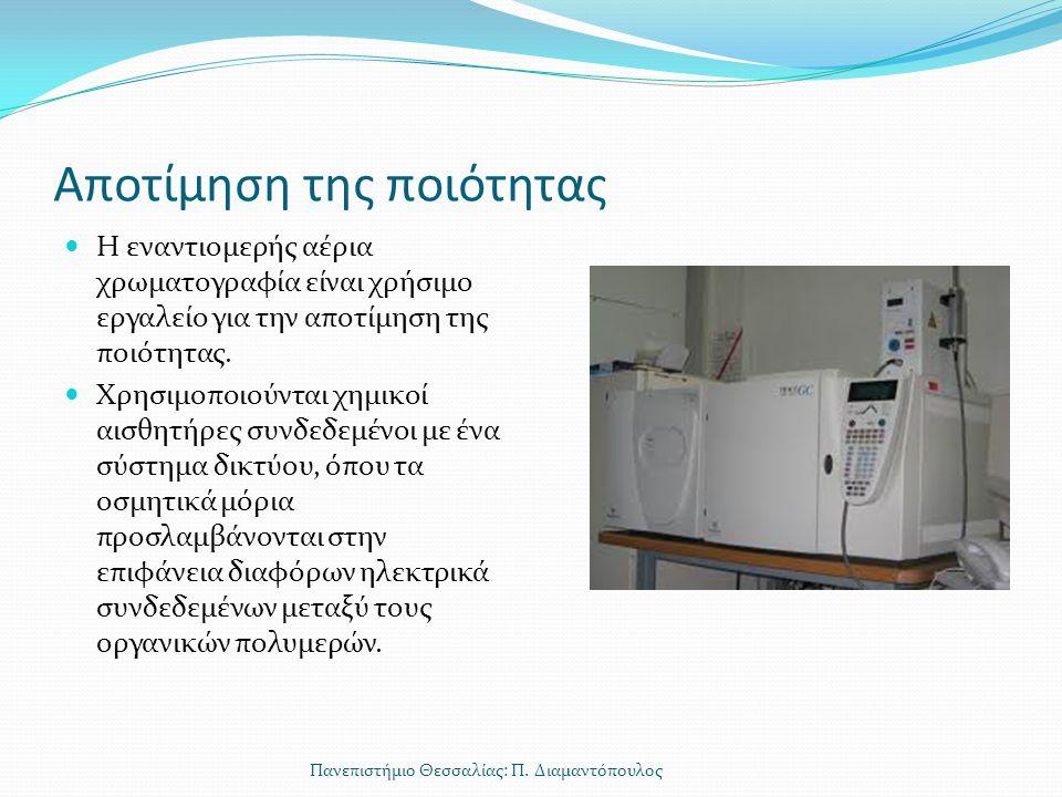 Αποτίμηση της ποιότητας Η εναντιομερής αέρια χρωματογραφία είναι χρήσιμο εργαλείο για την αποτίμηση της ποιότητας. Χρησιμοποιούνται χημικοί αισθητήρες