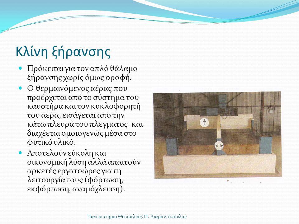 Διαφορές μεταξύ χημειοτύπων Το αιθέριο έλαιο της σάλβιας (φασκόμηλο) π.χ.