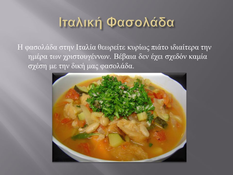 Είναι μια πολύ απλή συνταγή που θα μπορούσε όμως να ανεβάσει το επίπεδο ενός πιο γιορτινού δείπνου.