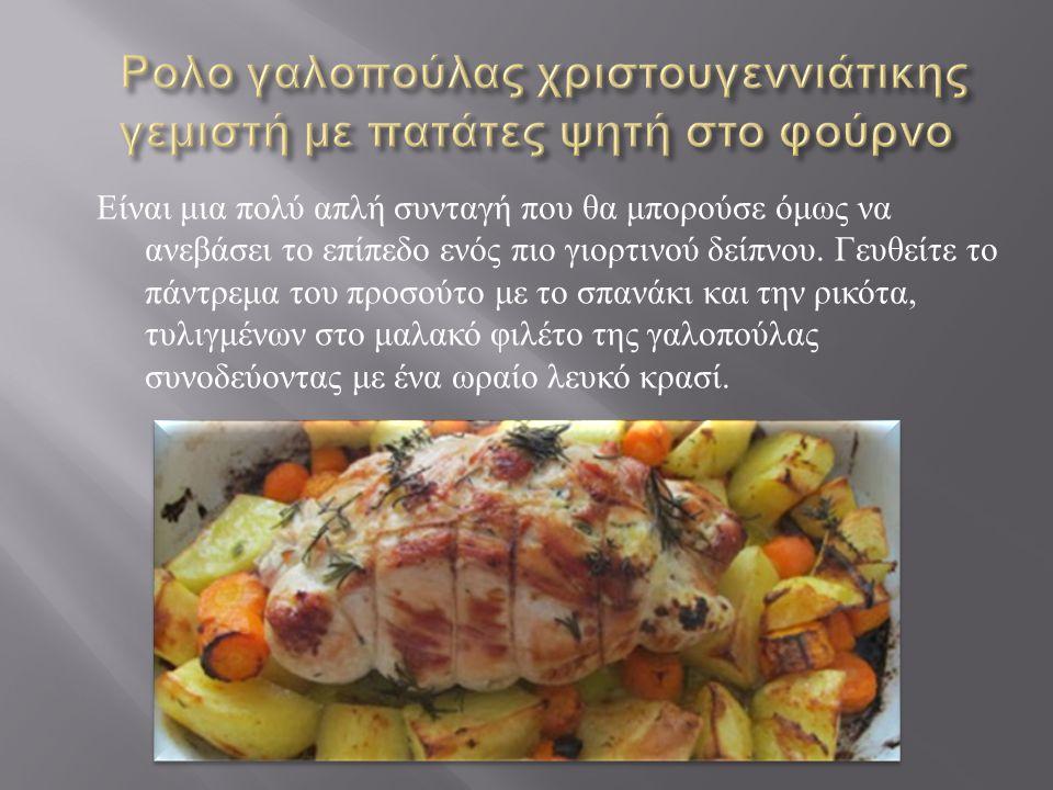 Είναι μια πολύ απλή συνταγή που θα μπορούσε όμως να ανεβάσει το επίπεδο ενός πιο γιορτινού δείπνου. Γευθείτε το πάντρεμα του προσούτο με το σπανάκι κα