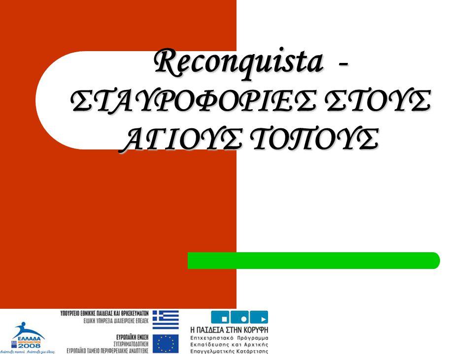 Reconquista Reconquista Reconquista : Ανακατάληψη της Ιβηρικής Χερσονήσου από τους Χριστιανούς 466 – 711 466 – 711 : Βησιγοτθική κυριαρχία στην Ιβηρική Χερσόνησο 711 711 : κατάκτηση της Ιβηρικής Χερσονήσου από τους Άραβες εκτός της Ναβάρας, της περιοχής των Βάσκων και του βασιλείου των Αστουρίων