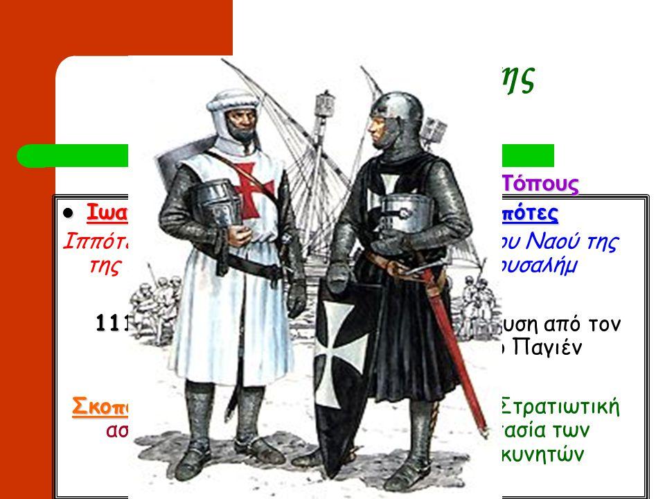 Το Λατινικό Βασίλειο της Ιερουσαλήμ Ιωαννίτες Ιππότες Ιωαννίτες Ιππότες Ιππότες του Αγ. Ιωάννη της Ιερουσαλήμ 1113 1113: Παπική Βούλα Ίδρυσης Σκοπός Σ