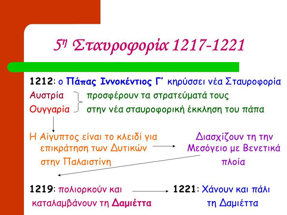 5 η Σταυροφορία 1217-1221 1212 1212: ο Πάπας Ιννοκέντιος Γ' κηρύσσει νέα Σταυροφορία Αυστρίαπροσφέρουν τα στρατεύματά τους Ουγγαρίαστην νέα σταυροφορι