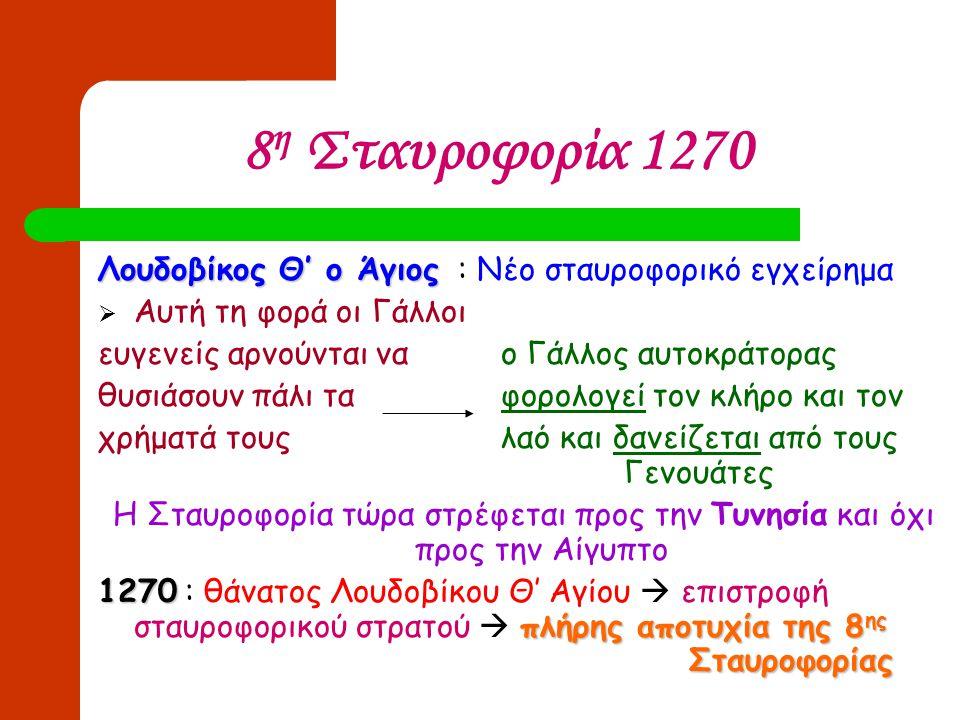 8 η Σταυροφορία 1270 Λουδοβίκος Θ' ο Άγιος Λουδοβίκος Θ' ο Άγιος : Νέο σταυροφορικό εγχείρημα  Αυτή τη φορά οι Γάλλοι ευγενείς αρνούνται να ο Γάλλος