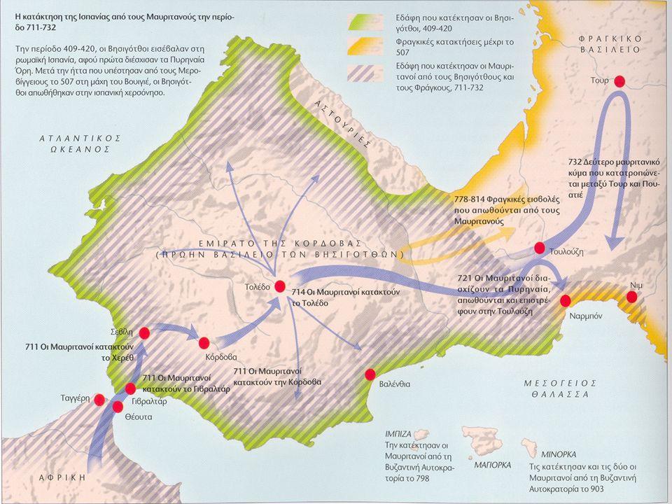 8 η Σταυροφορία 1270 Λουδοβίκος Θ' ο Άγιος Λουδοβίκος Θ' ο Άγιος : Νέο σταυροφορικό εγχείρημα  Αυτή τη φορά οι Γάλλοι ευγενείς αρνούνται να ο Γάλλος αυτοκράτορας θυσιάσουν πάλι τα φορολογεί τον κλήρο και τον χρήματά τους λαό και δανείζεται από τους Γενουάτες Η Σταυροφορία τώρα στρέφεται προς την Τυνησία και όχι προς την Αίγυπτο 1270 πλήρης αποτυχία της 8 ης Σταυροφορίας 1270 : θάνατος Λουδοβίκου Θ' Αγίου  επιστροφή σταυροφορικού στρατού  πλήρης αποτυχία της 8 ης Σταυροφορίας